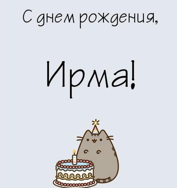 Картинки с днем рождения Ирмы
