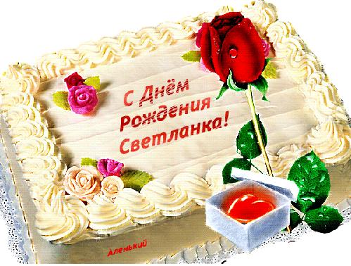 Картинки с днем рождения Светланы