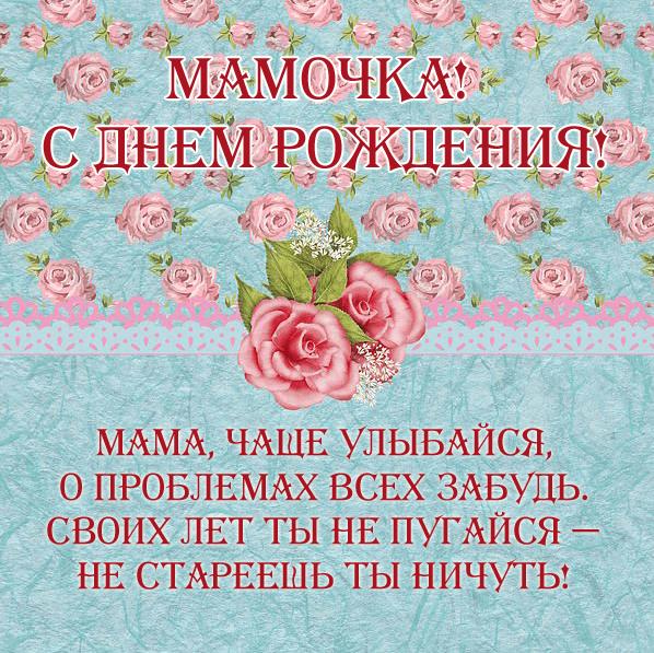Картинки с днем рождения мамы