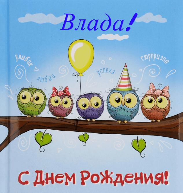 Картинки с днем рождения Влады