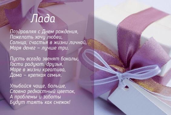 Картинки с днем рождения Лады