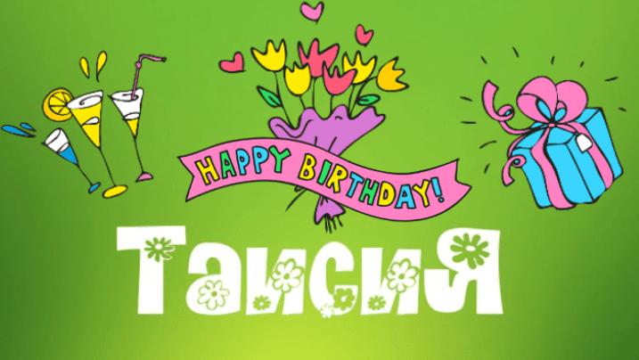 Таисия с днем рождения картинки поздравления, карандашом для