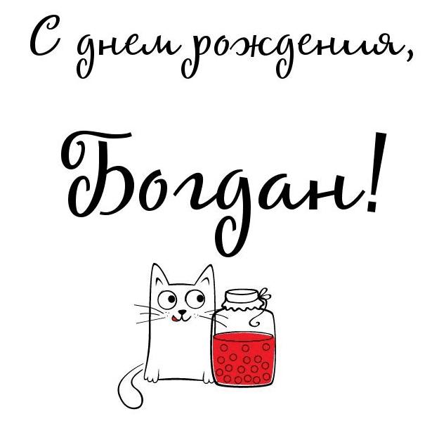 Картинки с днем рождения Богдана