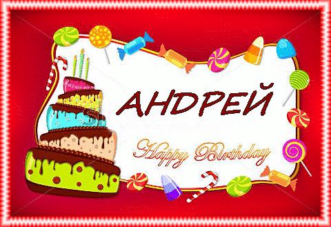 Картинки с днем рождения Андрея