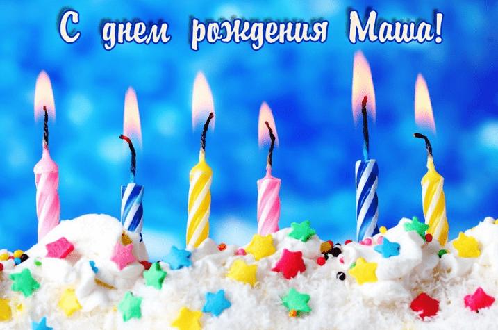 Картинки с днем рождения Маши