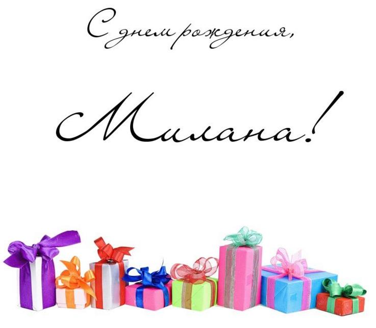 Картинки с днем рождения Миланы