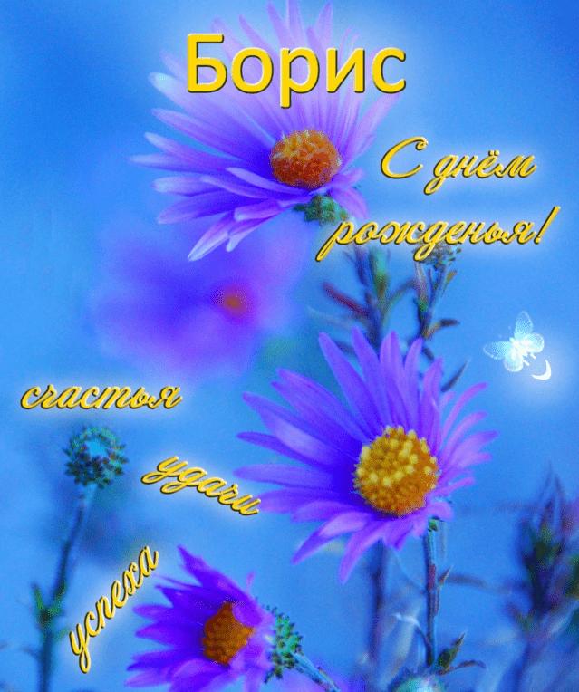 Картинки с днем рождения Бориса