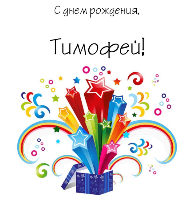 Картинки с днем рождения Тимофея