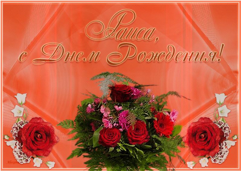 Открытка с днем рождения раиса васильевна, про красоток татарские