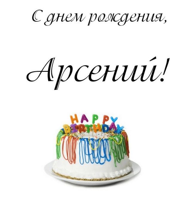 Картинки с днем рождения арсению