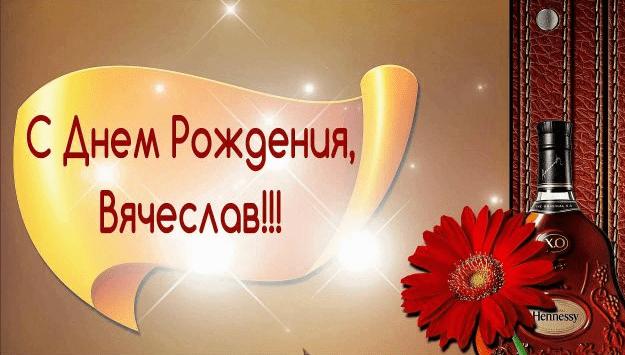 Картинки с днем рождения Вячеслава