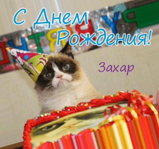 Картинки с днем рождения Захара