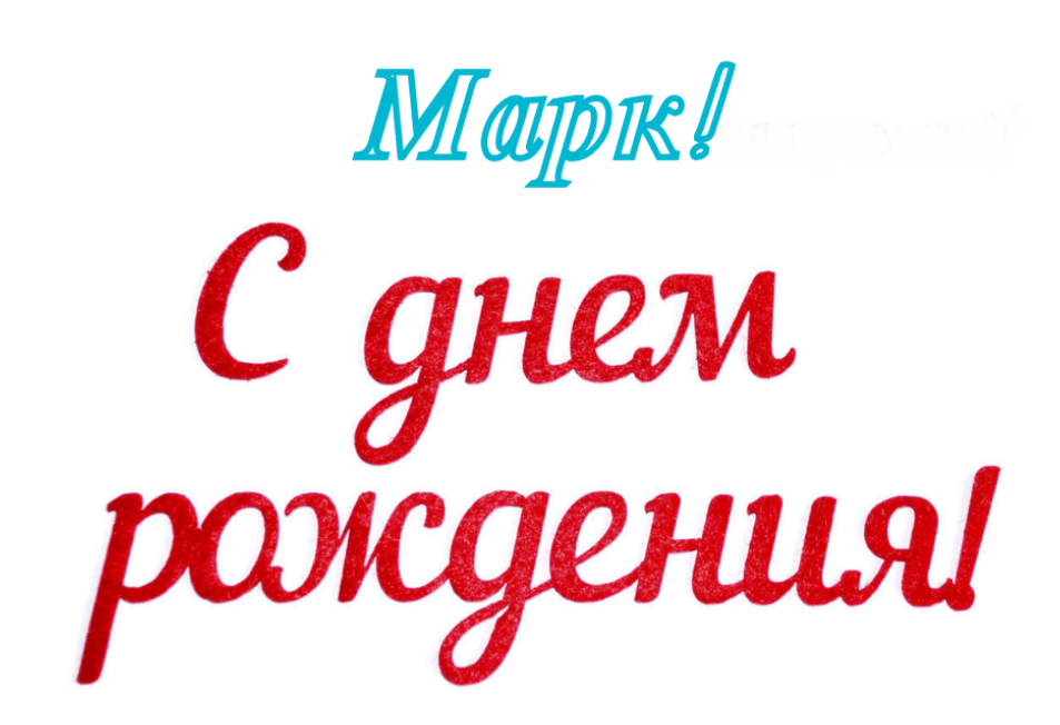 Открытки с днем рождения марк, 20летие картинки аватарии