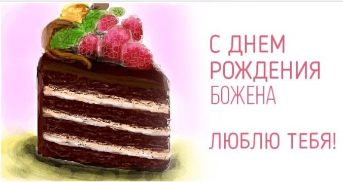 Картинки с днем рождения Божены