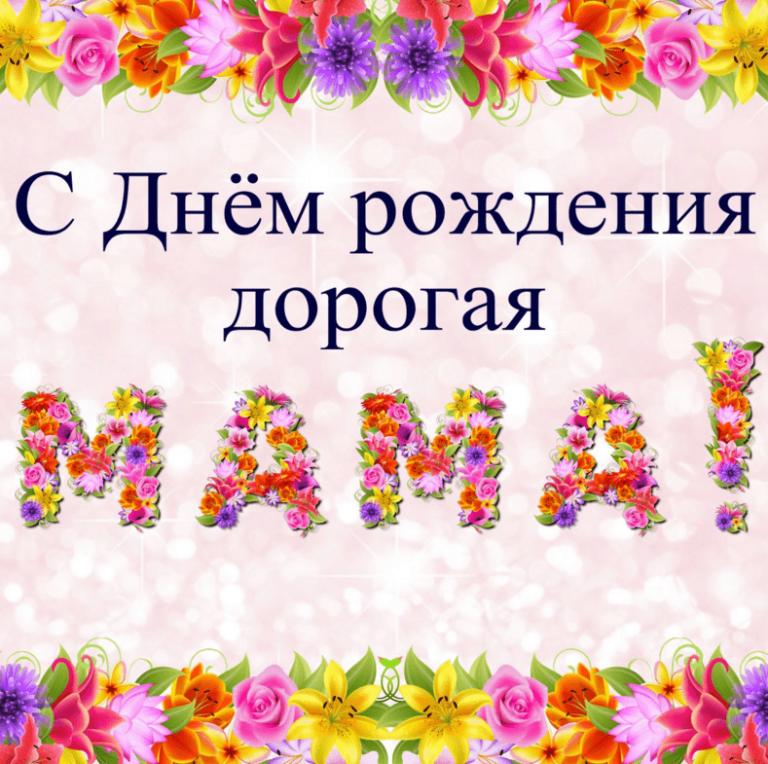 С днем рождения картинки маме прикольные