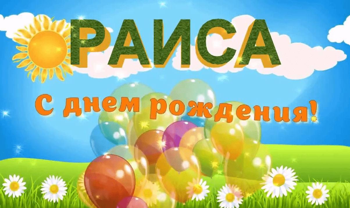Открытка с днем рождения раиса васильевна, гифки