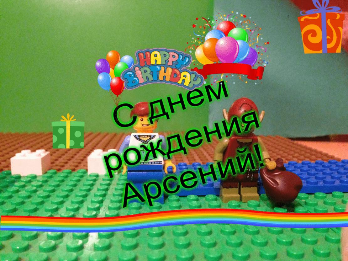 Картинки с днем рождения Арсения