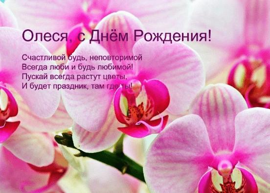 olesya-s-dnem-rozhdeniya-pozdravleniya-otkritki foto 4