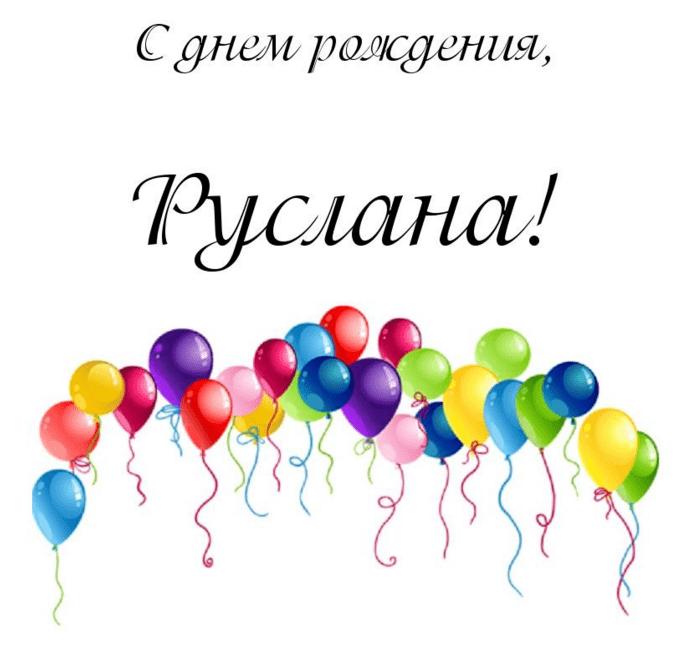 Открытку, картинки с днем рождения руслану мальчику