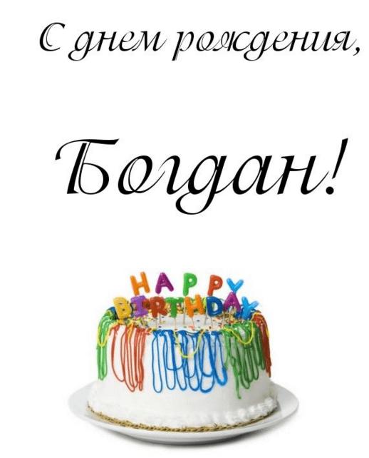 Открытка с днем рождения богдана 5 лет, для открытки день