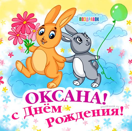 Картинка с днем рождения с именем оксана, марта для коллег