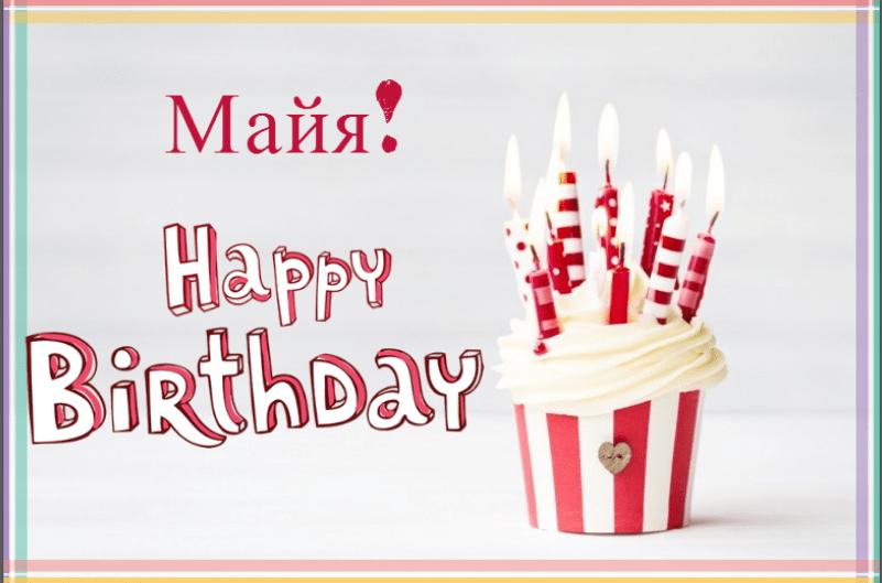 Картинки с днем рождения Майи