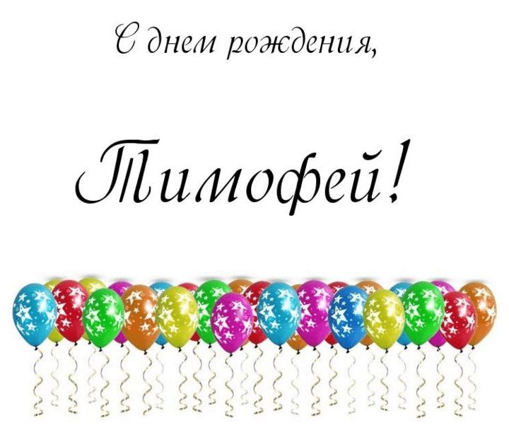 Картинка тимофей с днем рождения