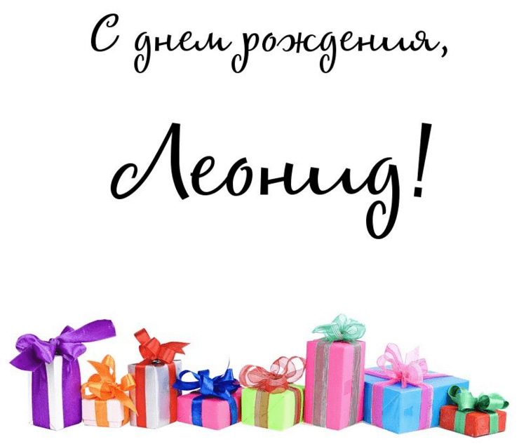 поздравление с днем рождения для леонида картинки тот последующие