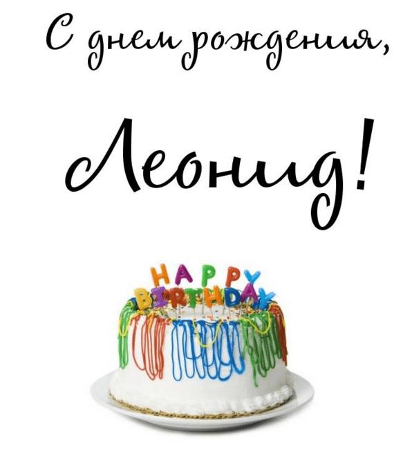 Днем рождения, открытка с днем рождения леонид картинки