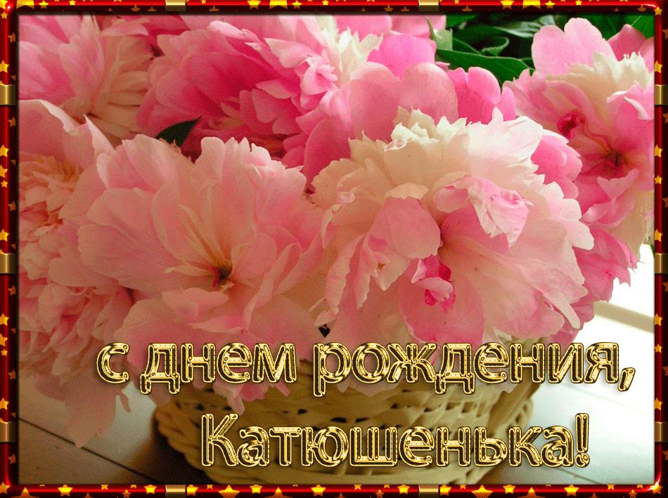 Днем, картинки поздравления с днем рождения для кати