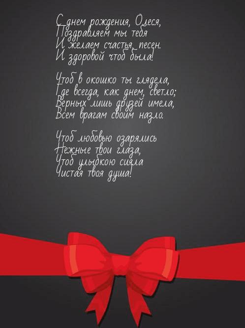 поздравление с днем рождения для олеси в стихах прикольные лучезарная улыбка, уместные