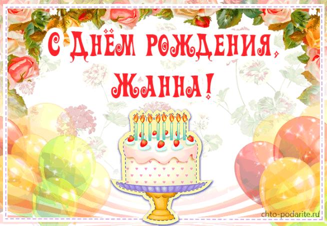 Картинки с днем рождения Жанны