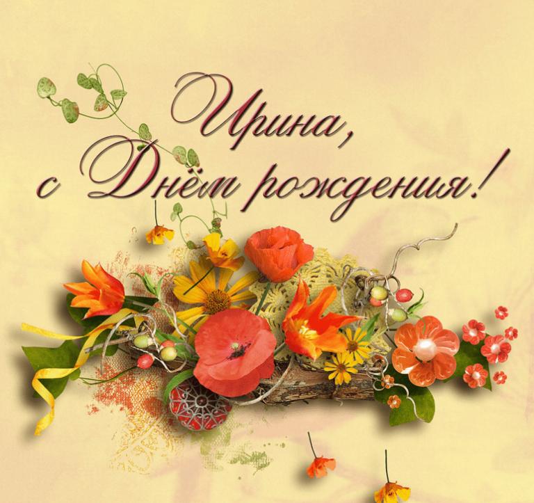 Поздравление с днем рождения в картинках ирина