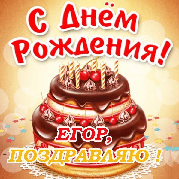Картинки с днем рождения Егора
