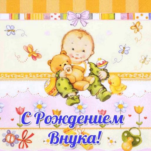 Картинки с рождением внука