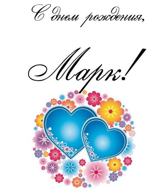 Месяц, открытки с днем рождения марку 6 лет