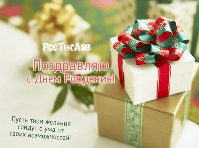 Картинки с днем рождения Ростислава