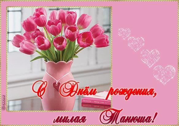 Картинки с днем рождения Татьяны