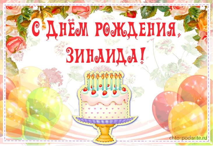 Картинки с днем рождения Зины