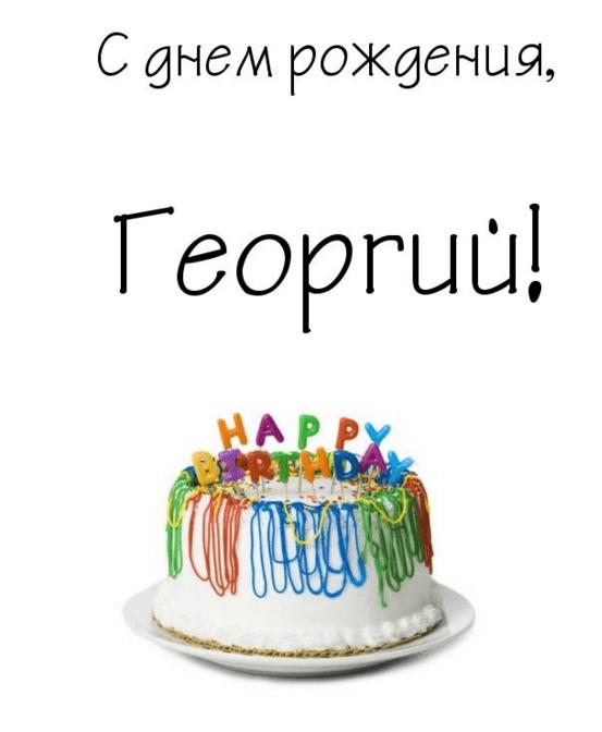 Георгий с днем рождения картинки анимация красивые