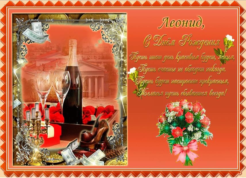 Картинки с днем рождения Леонида