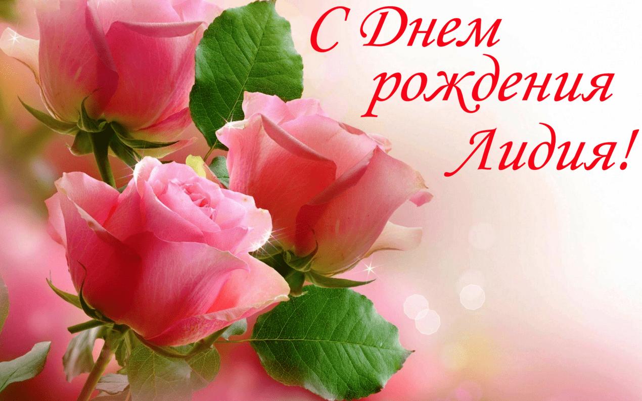 Открытки с днем рождения лидия владимировна, картинку