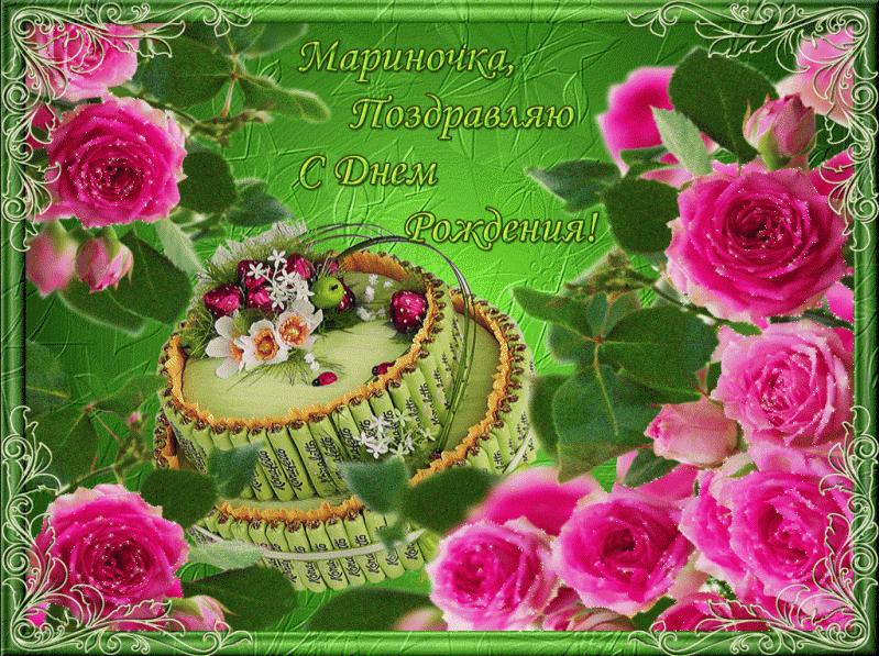 Красивые картинки с днем рождения женщине марине