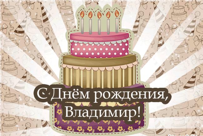 Картинки с днем рождения Вовы