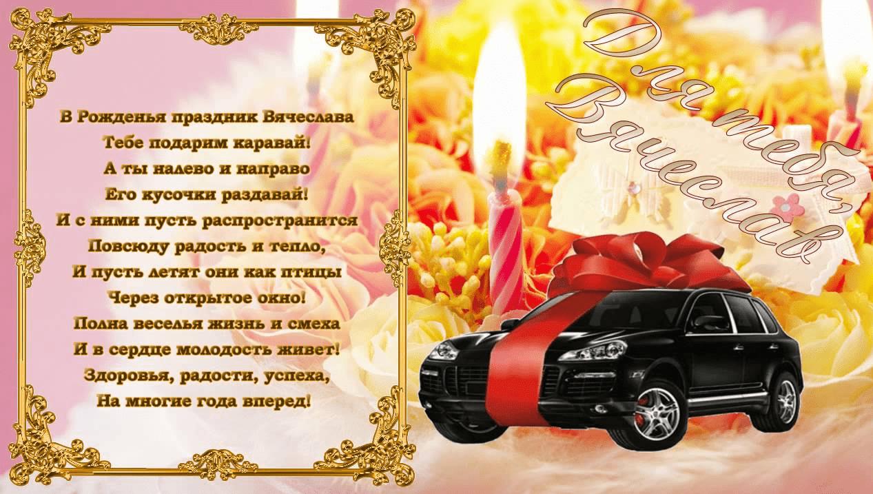 С днем рождения вячеслав прикольные картинки