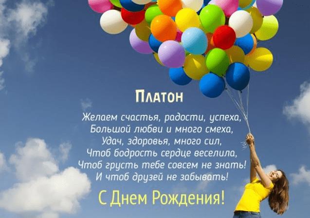 Картинки с днем рождения Платона