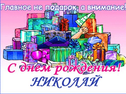 Поздравления с днем рождения для николая картинки
