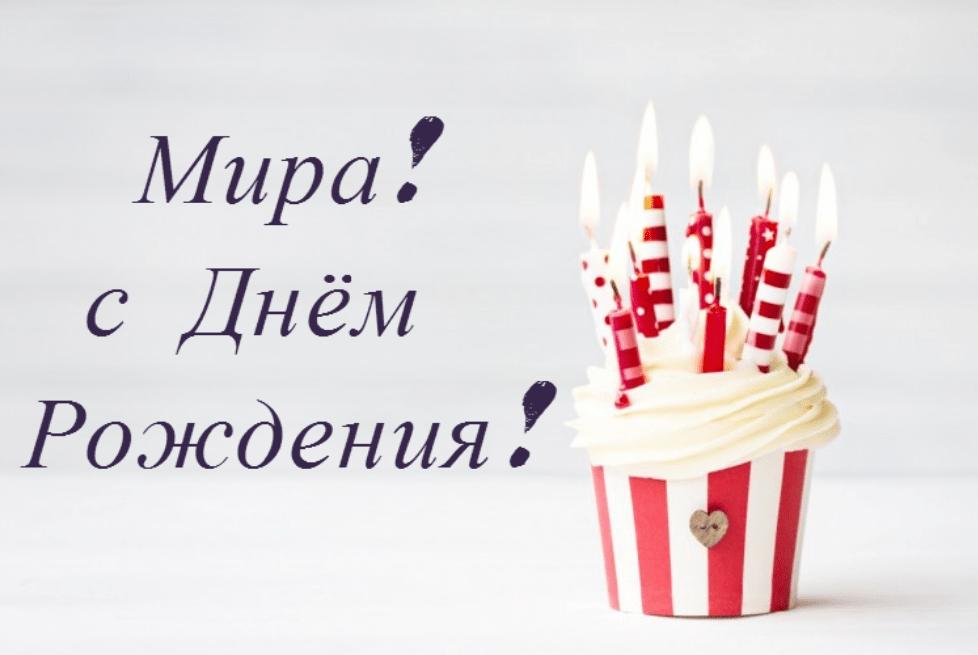 Картинки с днем рождения Миры