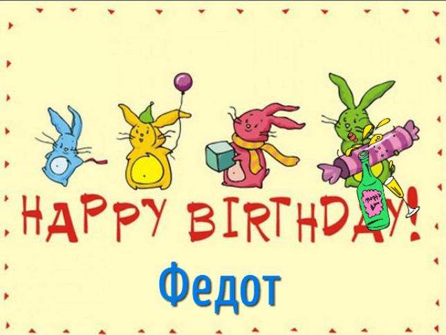 Картинки с днем рождения Федота