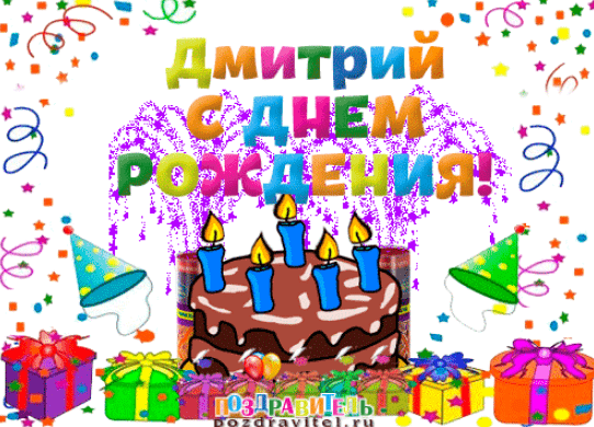 Картинки с днем рождения Димы